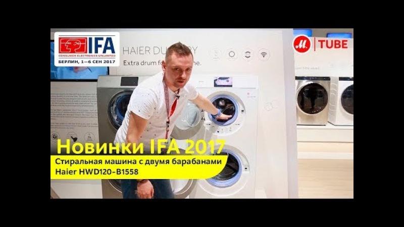 IFA 2017: стиральная машина с функцией сушки с двумя барабанами Haier HWD120-B1558