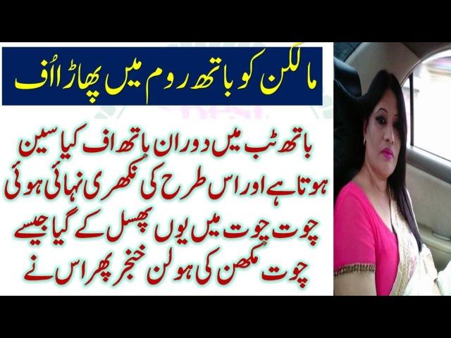 Zeetube Story Fun in Urdu Hindi 2018 | Great Daily Story | Malkan Ko Baathroom Main Thooka