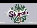 SHURALE и Альфия Нигматуллина - Эйдэ жырлыйбыз