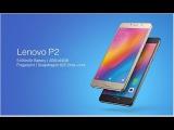 Lenovo P2   идеальный смартфон