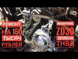 Ремонт ZD30 на 150 000 руб (замена ТНВД / форсунок / кулера / установка шестерн)