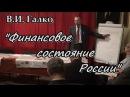 Финансовое состояние России Канд экон наук В И Галко 24 X 2013