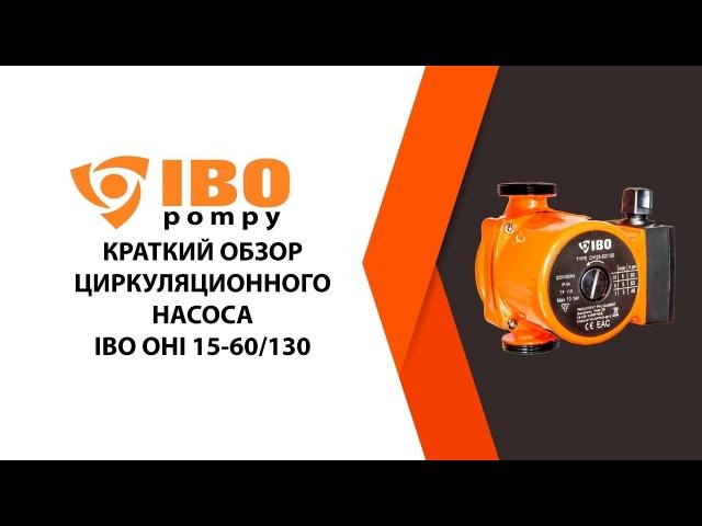 Циркуляционный насос IBO OHI 15-60130