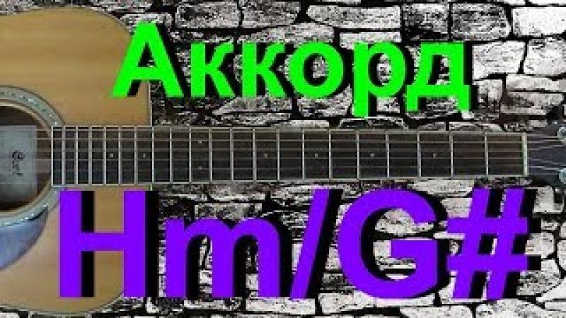 Аккорд Hm/G на гитаре
