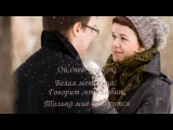 ОЙ,СНЕГ-  СНЕЖОК БЕЛАЯ МЕТЕЛИЦА  - исполняет песню. Марина Девятова