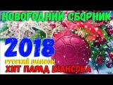 Русский ШАНСОН ДЛЯ Вас - Только новинки года 2017. В Новый 2018 год с новинками!