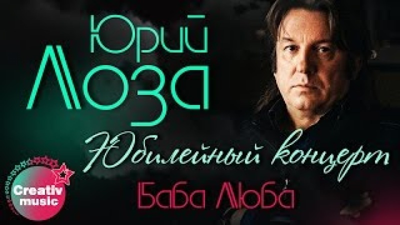 Юрий Лоза - Баба Люба (Юбилейный концерт, Live)