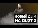 CS GO Twitch Катка Новый дым на Dust2 31