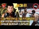 Устармагомед Гаджидаудов Бой против Абдулвахабова самый важный в карьере