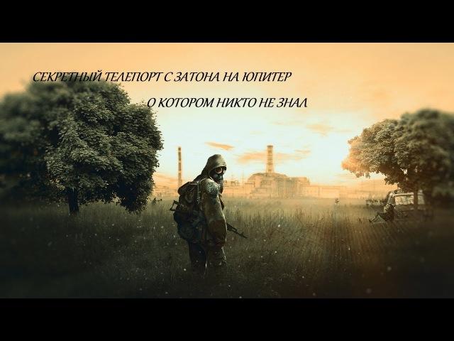 секретный телепорт с Затона на Юпитер в S T A L K E R Call of Pripyat