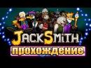 Новый симулятор кузнеца Jacksmith прохождение часть 1 ( Blacksmith Simulator )