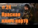 Прохождение СТАЛКЕР Зов Припяти - Часть 24 Красная ключ-карта