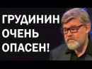 Константин Ремчуков - ГPУДИHИH OЧEHЬ OПACEH! 22.01.2018
