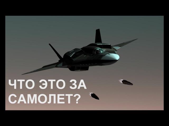 АТН-51. Что это за самолет?