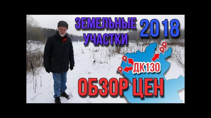 Куплю участок недорого для строительства ДК130 и ДК160 в Подмосковье ОБЗОР цен