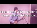 Ковер Кавер Звери Брюнетки и блондинки Виталий Петров