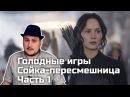 Блогер GConstr заценил! ОВПН Голодные игры Сойка-пересмешница. От SokoLoff TV