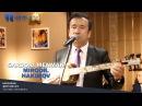 Mirodil Hakimov - Sardori menman (jonli ijro) | Миродил Хакимов - Сардори менман (жонли ижро)