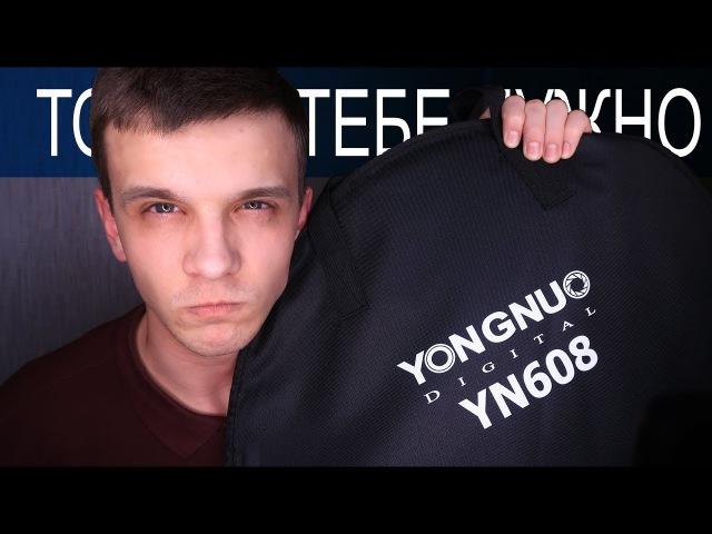 Yongnuo YN608 Led Нужен ли он тебе Распаковка и обсуждение кольцевого света для видео