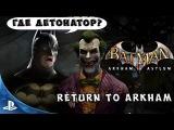 Batman Arkham Asylum Batman Return to Arkham Часть 1 PS4 PRO