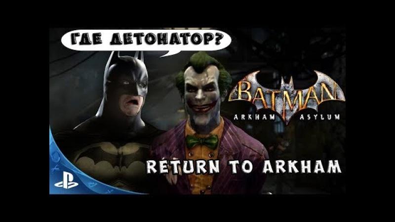 Batman: Arkham Asylum/ Batman: Return to Arkham/ Часть 1/ PS4 PRO