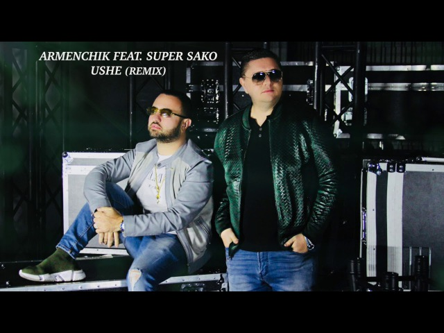 Armenchik Feat. Super Sako - Ushe (Remix)