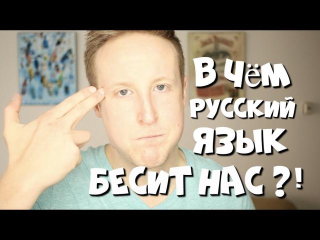 В Чём Русский Язык БЕСИТ ИНОСТРАНЦЕВ?!