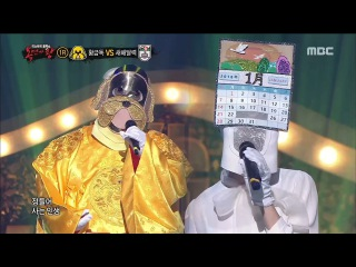[King of masked singer] 복면가왕 - millionaire VS calendar 1round - What is the life? 20180107