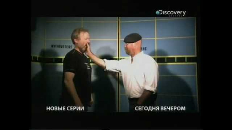 Discovery Russia - Анонс - Разрушители легенд (MythBusters) 2011