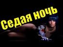Песня Седая ночь Вячеслав Анисимов классные популярные песни про любовь клипы ...