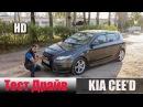 Обзор КИА СИД Спорт 2.0 л. 150 л/с Честный Тест Драйв - видео с YouTube-канала Александр Сошников