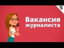 Вакансия - журналист - видео с YouTube-канала loftblog