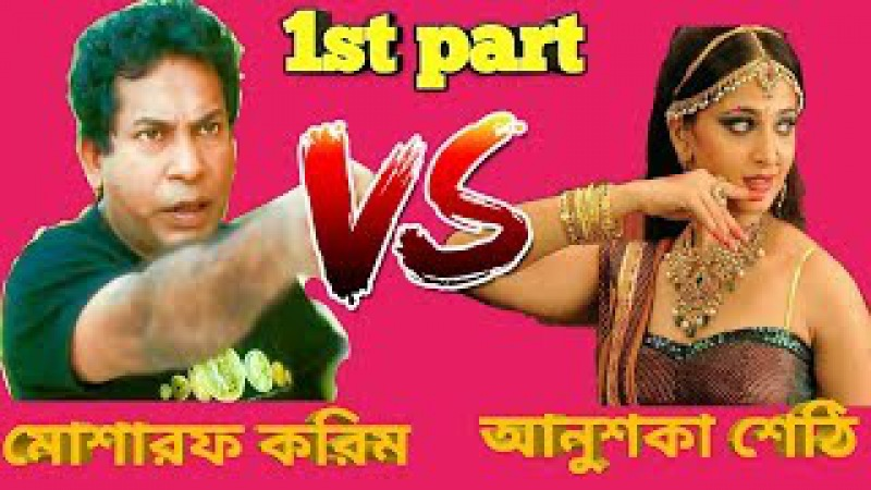 Mosharraf Karim vs anushka shetty || bangla new funny video | মোশাররফ করিম বনাম অনুষ্কা শেঠি omg