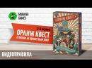 Настольная игра Оранж Квест видеоправила