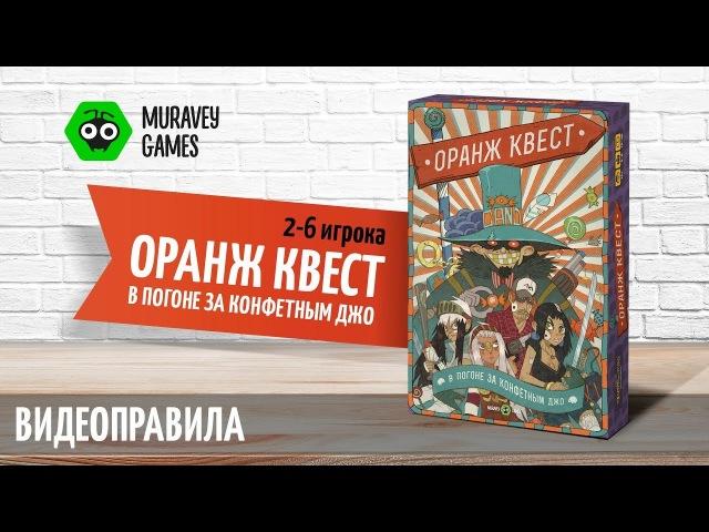 Настольная игра Оранж Квест - видеоправила