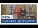 Far Cry 5 - Магазин на диване: обзор - Издание Пастор Иосиф [ОФИЦИАЛЬНОЕ ВИДЕО] HD