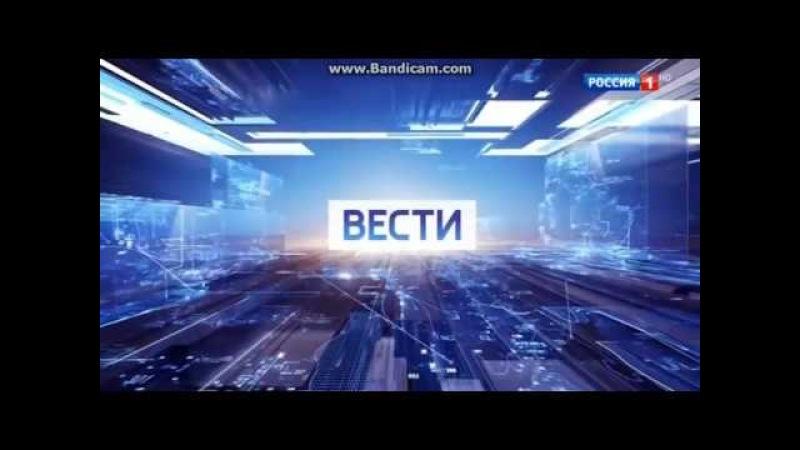 Вести с Александром Лыковым (от 22.09.2017). конец эфира