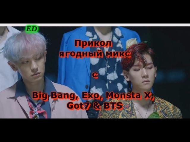 K-POP прикол ягодный микс с Big Bang, EXO, Monsta X, Got7 BTS - Жены против мужей!