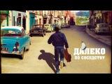 Далеко по соседству (2010) #фэнтези, #драма, #вторник, #кинопоиск, #фильмы ,#выбор,#кино, #приколы, #ржака, #топ