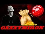 Oxxxymiron и Топ 5 самых богатых рэперов России