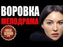 ТРОГАТЕЛЬНАЯ МЕЛОДРАМА НОВИНКА 2016 ВОРОВКА Русские мелодрамы новинки 2016