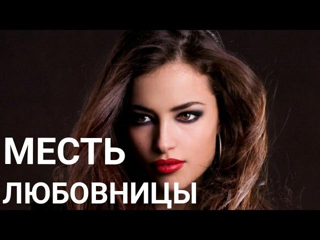 Жизненная мелодрама*МЕСТЬ ЛЮБОВНИЦЫ* Русские мелодрамы 2017 HD