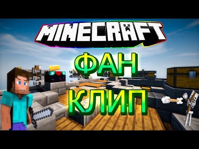 Minecraft фан клип.