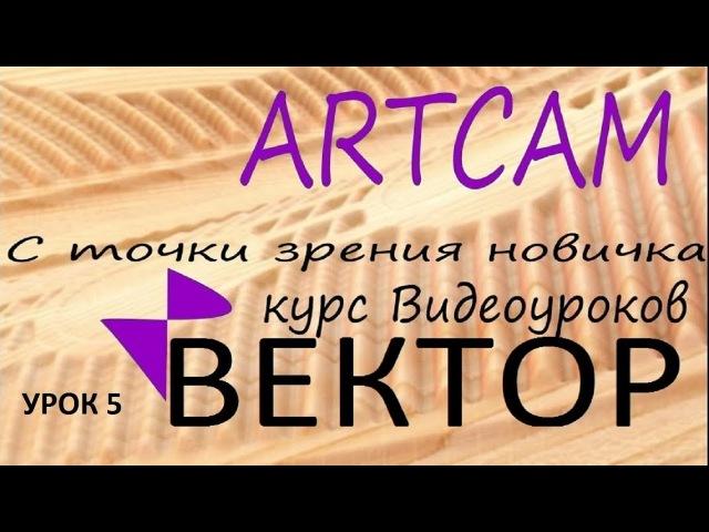 ARTCAM! ВЕКТОР Текст вокруг кривой, обрезка по границе, рассеч векторы (урок 5)
