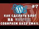 Уроки Wordpress 7 Делаем блог - Собираем базу email подписчиков