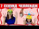 Игра с НАКАЗАНИЕМ 7 Секунд ЧЕЛЛЕНДЖ ВИКИ ШОУ VS МАМА