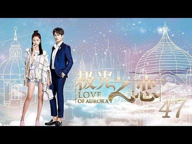 极光之恋 47丨Love of Aurora 47(主演:关晓彤,马可,张晓龙,赵韩樱子)【TV版】