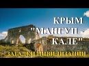 Мангуп Кале Крым Загадки цивилизации