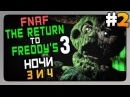 The Return to Freddy 3 (FNaF) Прохождение 2 ✅ НОЧИ 3 и 4
