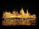 Прогулка по Дунаю. Будапешт 2017